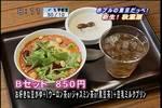 06年03月17日08時00分-[S]朝は楽しく! 秋葉原新グルメスポッ-テレビ東京23.jpg