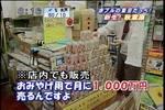 06年03月17日08時00分-[S]朝は楽しく! 秋葉原新グルメスポッ-テレビ東京37.jpg