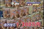 06年03月17日08時00分-[S]朝は楽しく! 秋葉原新グルメスポッ-テレビ東京38.jpg
