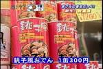 06年03月17日08時00分-[S]朝は楽しく! 秋葉原新グルメスポッ-テレビ東京42.jpg