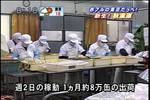 06年03月17日08時00分-[S]朝は楽しく! 秋葉原新グルメスポッ-テレビ東京48.jpg