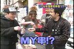 06年03月19日21時00分-TokYo Boy「高城剛プレゼンツ!!-MXテレビ40.jpg