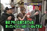 06年03月19日21時00分-TokYo Boy「高城剛プレゼンツ!!-MXテレビ41.jpg