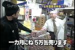 06年03月19日21時00分-TokYo Boy「高城剛プレゼンツ!!-MXテレビ44.jpg