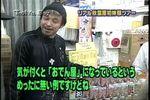 06年03月19日21時00分-TokYo Boy「高城剛プレゼンツ!!-MXテレビ46.jpg
