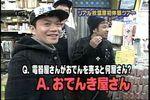 06年03月19日21時00分-TokYo Boy「高城剛プレゼンツ!!-MXテレビ48.jpg