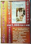06B27mimikaki1.jpg