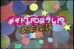 06年09月13日23時30分-[S]アキバ!!-MXテレビ00.jpg
