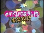 06年09月27日23時30分-[S]アキバ[最終回]-MXテレビ01.jpg