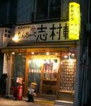 20060806shimura.jpg