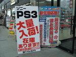 7109yodobashi.ps3.jpg