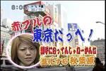 06年03月17日08時00分-[S]朝は楽しく! 秋葉原新グルメスポッ-テレビ東京01.jpg