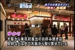 06年03月17日08時00分-[S]朝は楽しく! 秋葉原新グルメスポッ-テレビ東京19.jpg