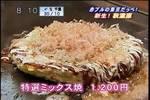 06年03月17日08時00分-[S]朝は楽しく! 秋葉原新グルメスポッ-テレビ東京20.jpg
