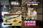 06年03月17日08時00分-[S]朝は楽しく! 秋葉原新グルメスポッ-テレビ東京24.jpg