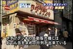 06年03月17日08時00分-[S]朝は楽しく! 秋葉原新グルメスポッ-テレビ東京33.jpg