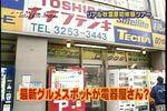 06年03月19日21時00分-TokYo Boy「高城剛プレゼンツ!!-MXテレビ31.jpg