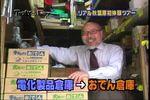 06年03月19日21時00分-TokYo Boy「高城剛プレゼンツ!!-MXテレビ50.jpg