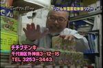 06年03月19日21時00分-TokYo Boy「高城剛プレゼンツ!!-MXテレビ52.jpg
