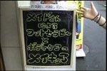 06年09月13日23時30分-[S]アキバ!!-MXテレビ01.jpg