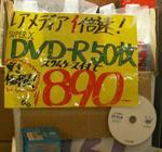 20060825DVD.jpg