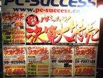 20060907success.HDD250.jpg