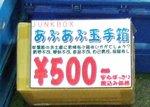 20060915あぷあぷ玉手箱.jpg